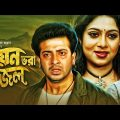 Bangla Superhit Movie | Noyon Vora Jol | নয়ন ভরা জল | ft Shakib Khan , Shabnur, Amit Hasan
