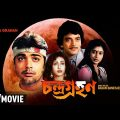 Chandra Grahan | চন্দ্রগ্রহণ | Bengali Movie | Full HD | Prosenjit, Chiranjeet, Rituparna