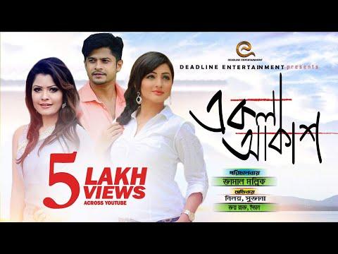 Ekla  Akash   Niloy Alamgir & Sujana   Bangla Natok 2018