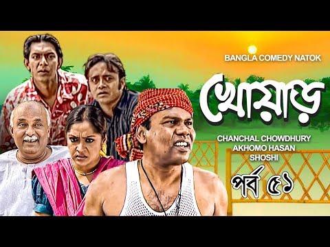 Khowar   খোয়াড় । EP – 51   Akhomo Hasan   Chanchal Chowdhury   Bangla Comedy Natok   3star Drama