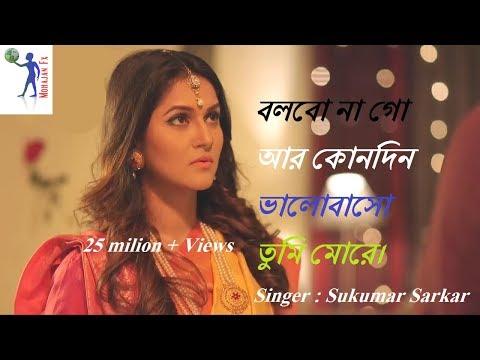 বলবো না গো আর কোনদিন   Bolbona Go Ar Kono Din   Bangla Natok Song 2019