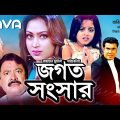 Jogot Sangshar | জগৎ সংসার | Manna | Popy | Omar Sani | Dighi | Kazi Hayat | Bangla Full Movie