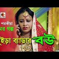 বুইড়া ব্যাডার বউ।। Boyra Bader Bow।। Bangla natok short film. Parthiv Telefilms