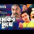 Humkir Mukhe | হুমকির মুখে | Shakib Khan, Eka, Moyuri | Bangla Full Movie