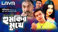 Humkir Mukhe | হুমকির মুখে | Shakib Khan, Eka, Moyuri | Bangla Full Movie