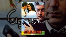 Anuranan – Popular Bangla Movie – Rituparna Sengupta | Rahul Bose | Raima Sen | Rajat Kapoor