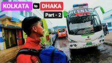 BANGLADESH : KOLKATA TO DHAKA BUS JOURNEY | Part – 2
