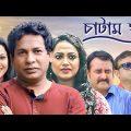 Chatam Ghor-চাটাম ঘর | Ep-54 | Mosharraf, A.K.M Hasan, Shamim Zaman, Nadia, Jui | BanglaVision Natok