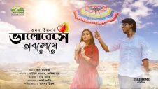 Eid Bangla Natok 2019 | Bhalobeshe Obosheshe | ভালোবেসে অবশেষে | ft Tawsif Mahbub , Sabila Nur