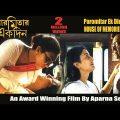Paromitar Ek Din | পারমিতার এক দিন | Bengali Full Movie | Award Winning Film By Aparna Sen