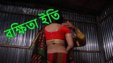Rokkhita Eti ( রক্ষিতা ইতি ) Bangla Natok | Short Film By: Mizanur Rahman Shamim