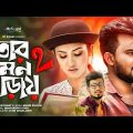 Tor Mon Paray 2 | Mahdi Sultan | Snahashish Ghosh | Music Video | Bangla New Song 2019