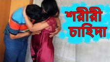 New Bangla Natok || Soriri Chahida | শরীরী চাহিদা || Vid Evolution Bangla Natok