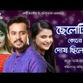 Cheletir Kono Dosh Chilo Na ছেলেটির কোন দোষ ছিল না   Irfan Sajjad Sabnam Faria   New Natok 2019   F3