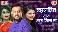 Cheletir Kono Dosh Chilo Na ছেলেটির কোন দোষ ছিল না | Irfan Sajjad Sabnam Faria | New Natok 2019 | F3