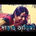 দাড়াও ভাতিজা | Movie Scene | Dipjol | Amin Khan | Hira Chuni Panna | Bangla Movie Clip