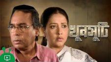 Khunshuti | Bangla Natok | Humayun Faridi | Suborna Mustafa | Afsana Mimi