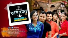 Bangla Natok | Calling Bell | কলিংবেল | Mishu Sabbir | Sabila Nur | Epi – 3 | Visual Playground | 4K
