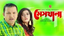 Mes khana | মেস খানা | Bangla Natok 2018 | Ft Siddikur Rahman & Anny Khan