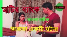 Matir Bank|মাটির ব্যাংক।বাংলা নাটক।Bangla Natok|Bengali Natok Matir Bank