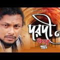 Dorodi | Rinku | Sanjoy Shil | Golam Sarawar | Premkunja | Official Music Video | Bangla Song