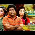 Bangla Natok | Modhobittownama | মধ্যবিত্তনামা | Epi -3| Mosharraf Karim | Jenny | Visual Playground