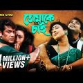 Tomake Chai | তোমাকে চাই | Bengali Full Movie | Prosenjit, Rituparna