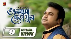Valobashar Chera Ful | F A Sumon | Bangla Music Video 2017 | ☢ EXCLUSIVE ☢