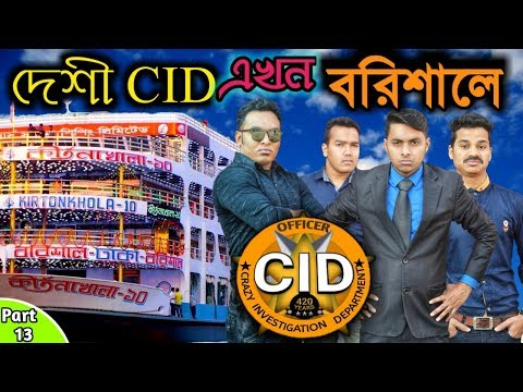 দেশী CID বাংলা PART 13 | Barisal Murder Investigation | Comedy Video Online | Funny New Bangla Video