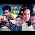 Kilar Bangla Full Movie | কিলার | Manna Rituparna | ATM Shamsuzzaman