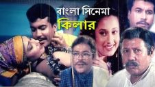 Kilar Bangla Full Movie | কিলার | Manna Rituparna | ATM Shamsuzzaman