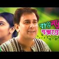 Baundule Express | Bangla Natok | Zahid Hasan | Intekhab Dinar | Sadia Islam Mou