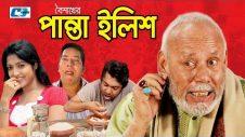 Boishakher Panta Ilish | ATM.Shamsujjaman | Joy | Jiniya | Himu | Bangla  Natok
