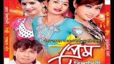 Tomake Mukti Dilam | Singer. Sazzad Khan | Album Prem Bilasini | Bangla Music Video