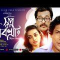 Mosharraf Karim Bangla Natok – Shopno Bivrat | স্বপ্ন বিভ্রাট | New Bangla Natok 2018 | Sangeeta
