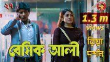 Bangla Natok | Basic Ali-27 | Comedy | বাংলা নাটক