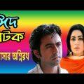 Eid Natok Bhalobashar Ogniroth by Opurbo & Momo   Bangla Natok   Apurbo   Momo