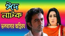 Eid Natok Bhalobashar Ogniroth by Opurbo & Momo | Bangla Natok | Apurbo | Momo