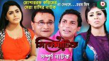 Bangla Comedy Natok | Full Drama – Cinematic | সিনেমাটিক | Mosharraf Karim,  Nipun, Ejajul Islam