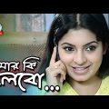 R Ki Bolbo | আর কি বলবো | Bangla Natok | Sangeeta
