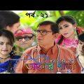 স্পেশাল কমেডি ধারাবাহিক নাটক ডাক্তার পাড়া   Bangla Natok 2018   New Dr Para Episode 21
