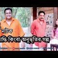 Bangla natok। ভ্রান্তি কিংবা অনুভূতির গল্প Vranti kingba Onuvutir Golpo । if by Zahid Hasan & Shokh