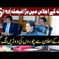 PM Imran vows to recover money from former rulers   Headlines 6 PM   16 July 2019   Express News