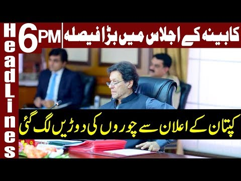 PM Imran vows to recover money from former rulers | Headlines 6 PM | 16 July 2019 | Express News