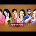 বকুলপুর/Bokulpur, EP 18 | Sabnam Faria, Anisur Rahman Milon, Akhomo Hasan | Deepto Natok 2019