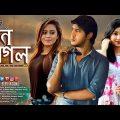 Bangla Natok | Mon Pagol | মন পাগল | Tawsif Mahbub | Farhana Mili | Barish | Visual Playground | 4K