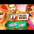 Bangla Movie | Adorer Jamai | আদরের জামাই | Full Movie | Shakib Khan | Apu Biswas | Nipun