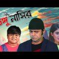 Dengue Nasir | New Bangla Natok 2019 ft Akhomo Hasan | Bangla Comedy Natok