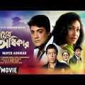 Mayer Adhikar | মায়ের অধিকার | Bengali Family Movie | Full HD | Prosenjit, Rituparna