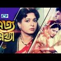 Shotto Mittha | Bangla Full Movie | Alamgir | Shabana | Nutan | Razib | Anowar Hossain | Golam